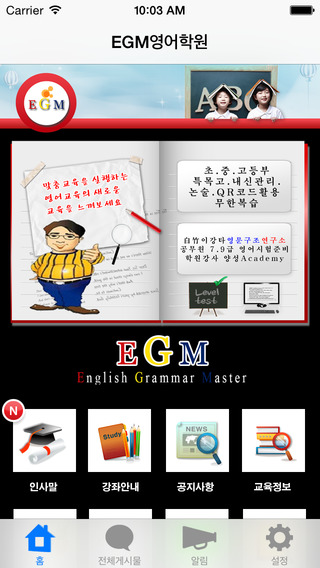 EGM영어학원