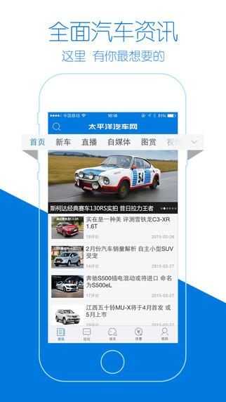 太平洋汽车网—中国最好用的汽车客户端
