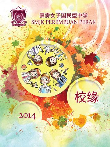Perak Girls' School 2014