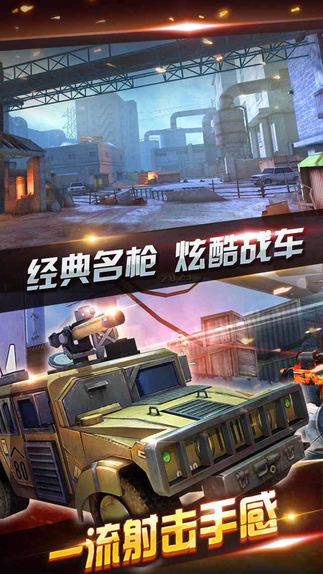 【腾讯首款全3D射击手游】全民突击-全球第一真人实时对战FPS枪战手游