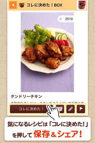 オレンジページnet 今日のレシピが必ず決まる!アプリ screenshot 3