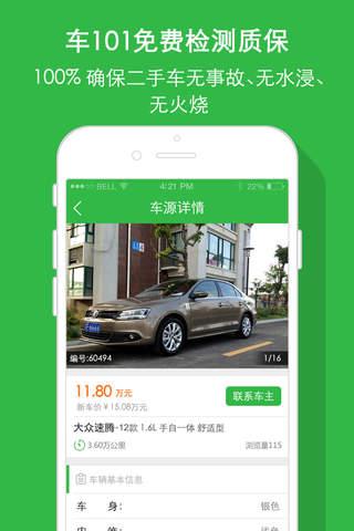 车101二手车 screenshot 1