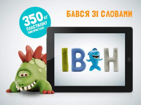 Говорящая АЗБУКА | Украинский Screenshot