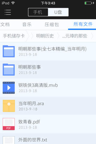迅雷手机U盘 screenshot 1