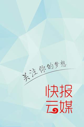 快报云媒 screenshot 1