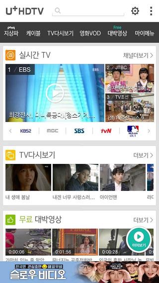 U+HDTV