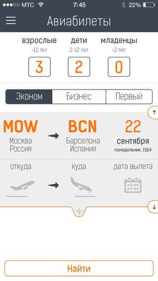 BOOK.aero - мобильное приложение для бронирования билетов