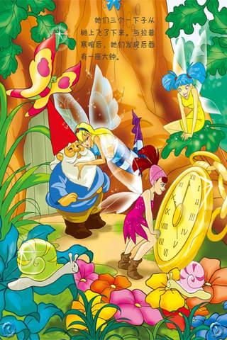 精美手绘插图,色彩鲜艳,有利于培养小读者对艺术美感的认知.