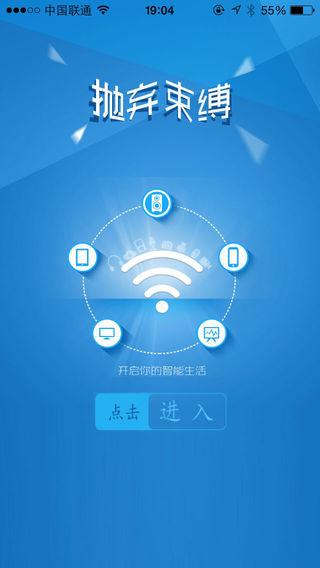 Wi-Fi音响