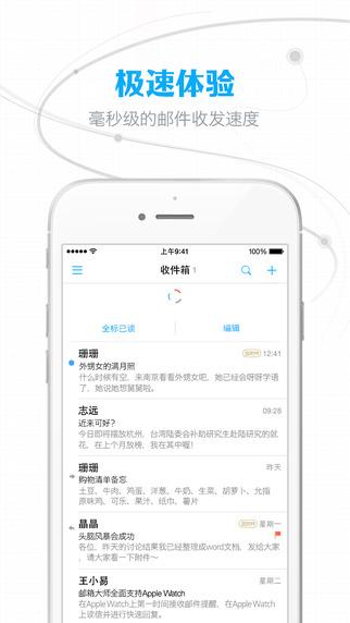 《网易邮箱大师 Pro [iPhone/Watch]》