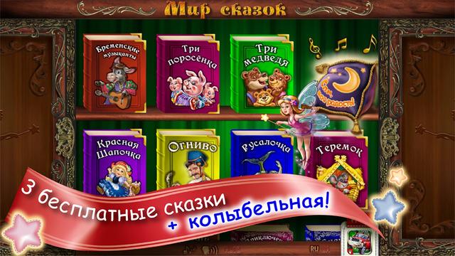 Мир Сказок — лучшие сказки для детей