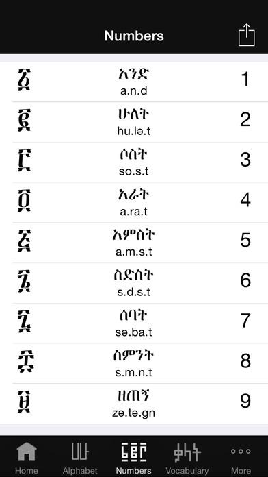 Amharic iPhone Screenshot 2