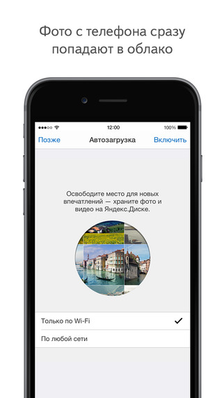 обмен файлами iphone