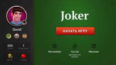 Screenshot 1 Джокер карточная игра