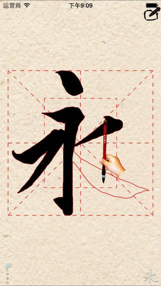Live Calligraphy 活字帖