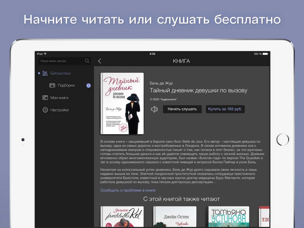 50 оттенков серого аудиокнига mp3 скачать бесплатно