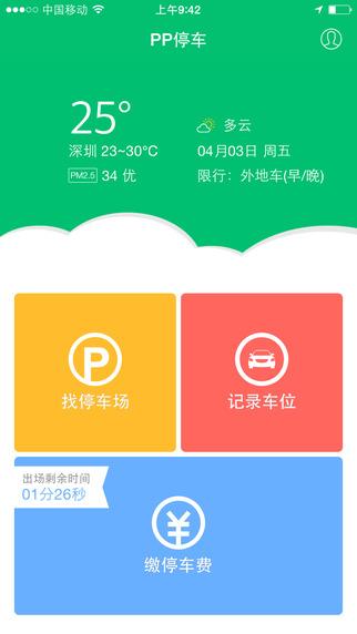 PP停车 - 手机支付停车费,缴费不用再排队