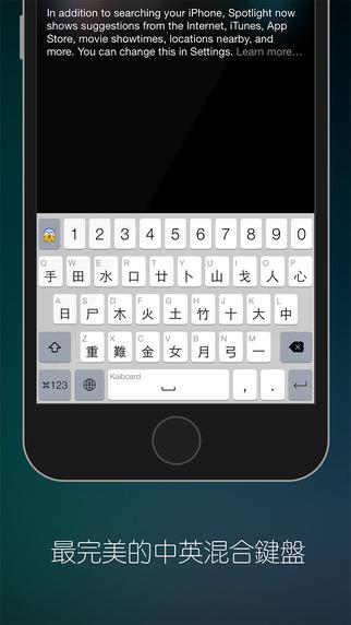 Kaiboard - 倉頡 · 速成 · 廣東話拼音 · 英文混合鍵盤