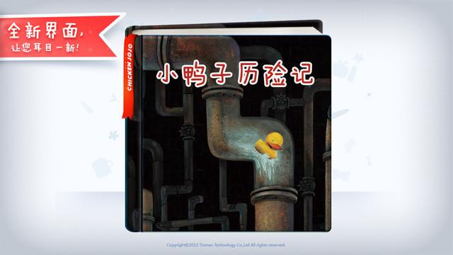 小鸭子历险记-铁皮人出品-小小科学家第一季故事-启蒙教育科普读物百科知识科学启蒙认识大自然