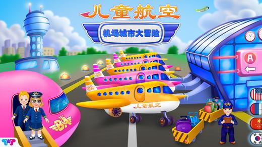 儿童航空-机场城市大冒险