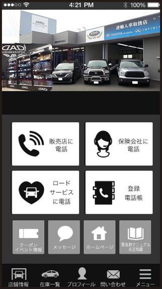 KMG四日市店 株式会社 クスハラ自動車