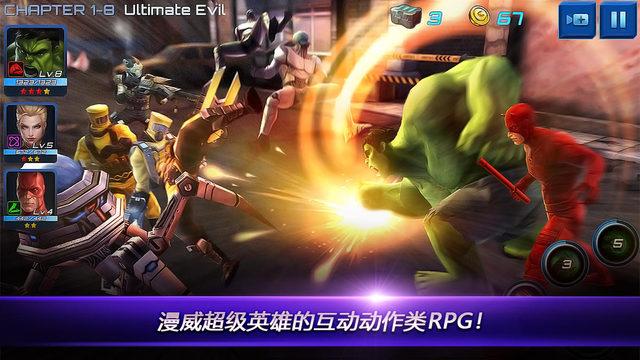 《漫威 : 未来之战 [iOS]》