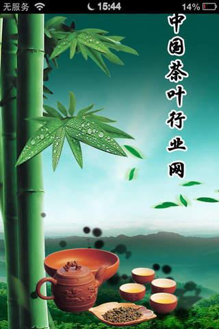 中国茶叶行业网 screenshot 1