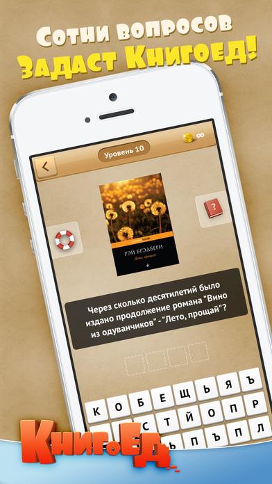 Книгоед Knigoed – книжная викторина вопросы по книгам угадай книгу