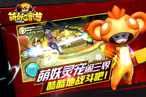 萌妖嘻游 screenshot 2