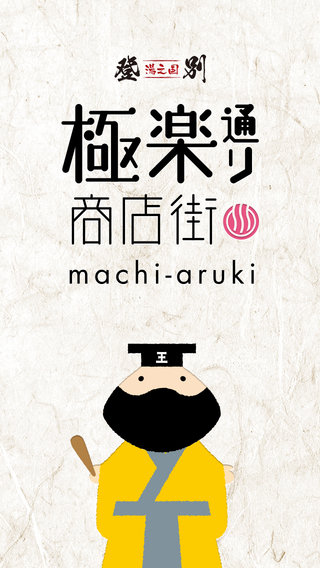 Noboribetsu Gokurakudorishotengai machiaruki