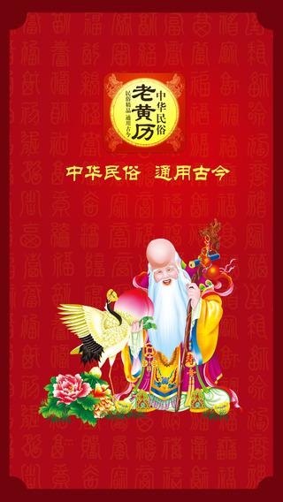 Chinese Almanac Free