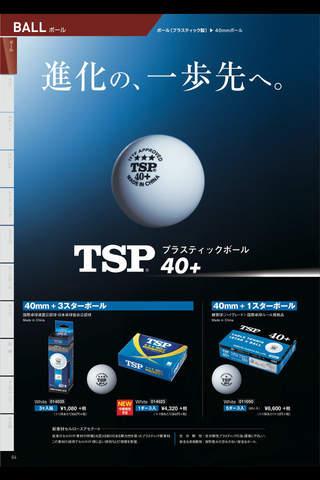 TSP卓球グッズ screenshot 4
