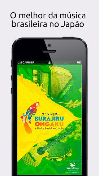 免費下載音樂APP|Burajiru ongaku ブラジル音楽 app開箱文|APP開箱王