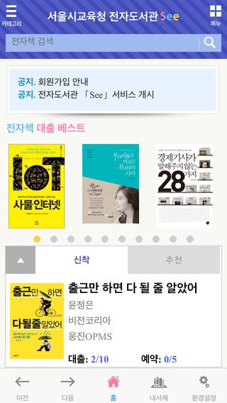 See: 서울시교육청 전자도서관 for mobile