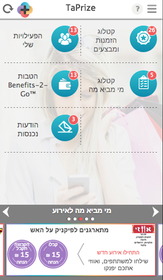 玩免費生活APP|下載TaPrize - טאפרייז app不用錢|硬是要APP