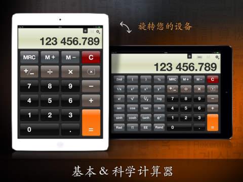 计算器 X 免费: 为iPad设计的公制 货币和单位换算器