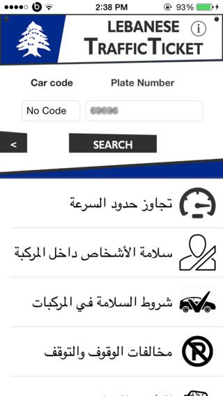 Lebanese Traffic Ticket مخالفات السير