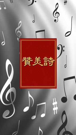 赞美诗歌大全新编合集免费版HD 基督教歌曲福音之家电台