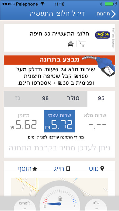 FullTank iPhone Screenshot 3