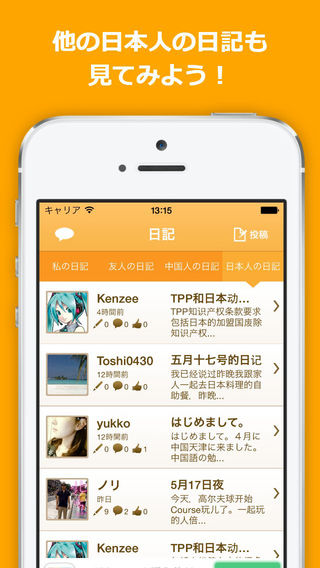 無料教育AppのASIAQ-中国語と日本語の相互学習アプリ 記事Game