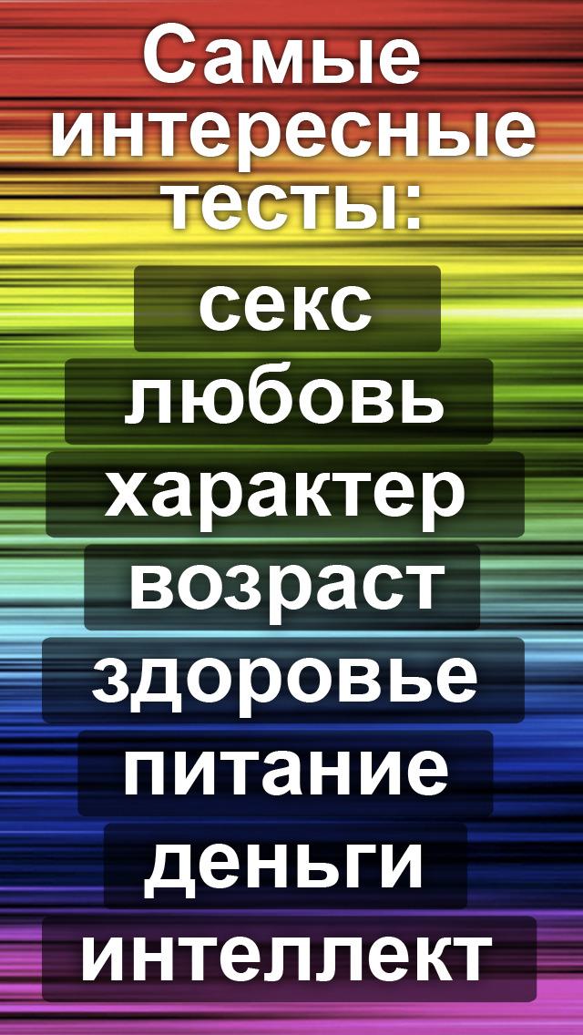 Секс совместимость на русском бесплатно