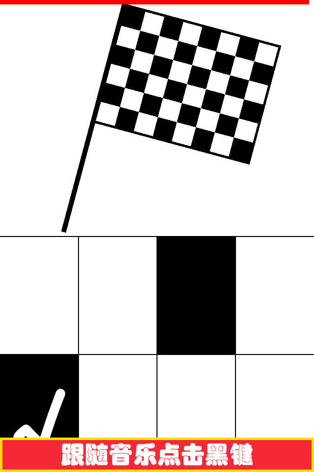 黑白钢琴块儿