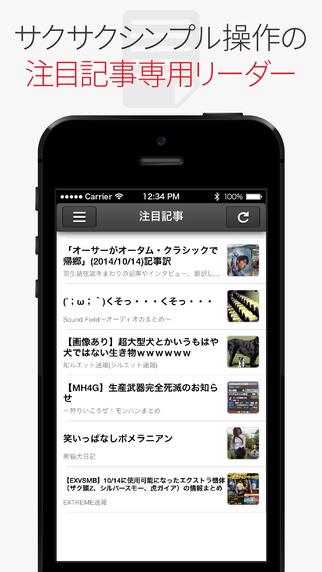 FC2 Blog Topics 注目記事をまとめ読み!!