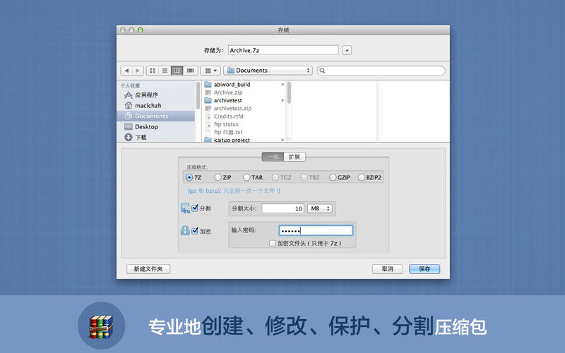 文件管理器Total Manager - Files Commander for Mac