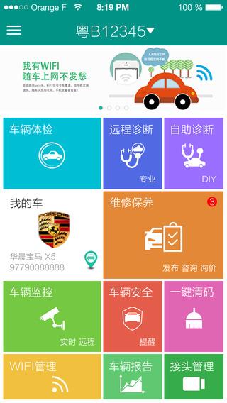 玩旅遊App|golo免費|APP試玩