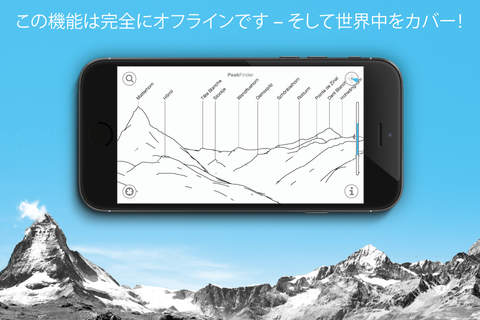 PeakFinder AR screenshot 1