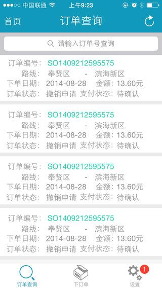 Sinoline for iPhone