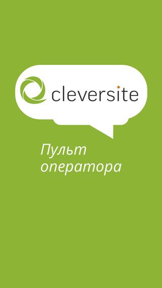CleverSite - пульт оператора