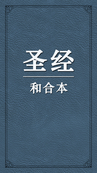 Chinese Bible Free HD