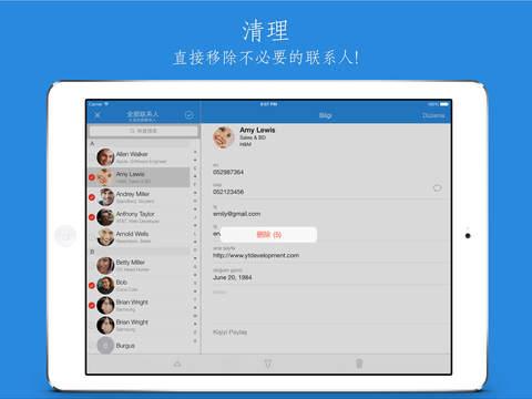 【免費生產應用App】Smart Merge - 合并重复的联系人通讯录,Facebook和Gmail-APP點子